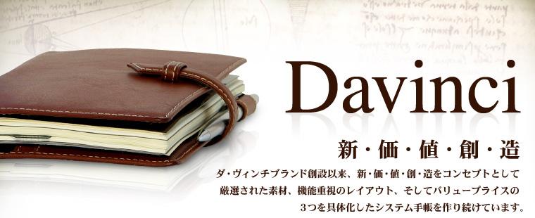 Davinci:ダ・ヴィンチ システム手帳