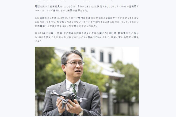 💻社長インタビュー記事掲載📰