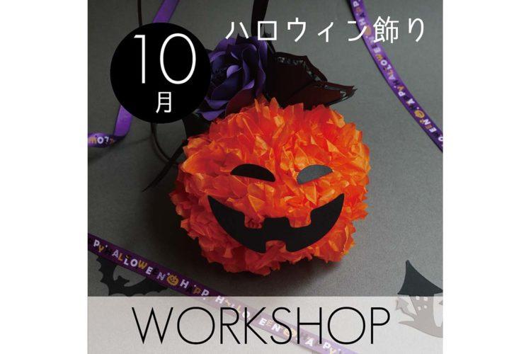スーパーフラワー協会福岡校 10月のワークショップのお知らせ