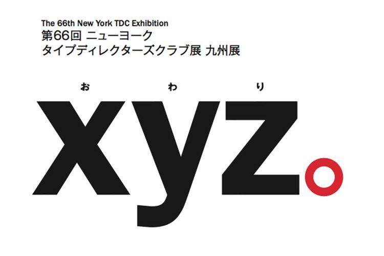 10月27日~11月11日 第66回ニューヨークタイプディレクターズクラブ展 開催のご案内