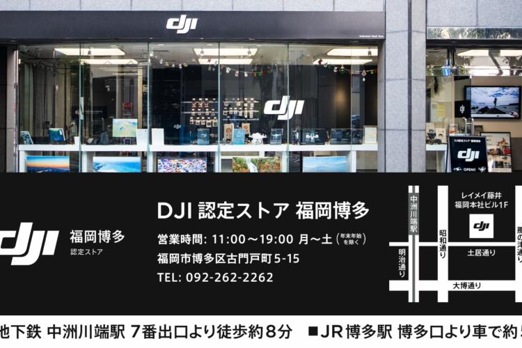 DJI MINI2とPOCKET2のトレーラー公開!<br>トレインチャンネル福岡(2020.12/28〜2021.1/31)<br>JR博多シティビジョン(2021.1/1〜2021.1/31)<br>
