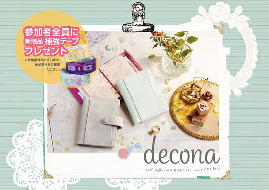 2月16日(火)ZOOM「デコナをもっと楽しむ!オンラインオフ会」開催しました。チョークアーティスト 若井美鈴さんをお迎えしてプロの技を教えてもらう楽しいレッスンと 商品に関する情報もお届けします!
