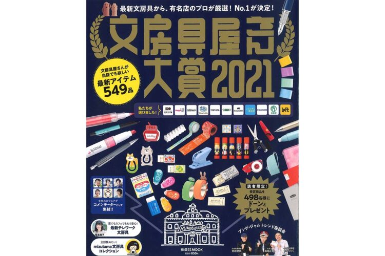 【メディア紹介】 「文房具屋さん大賞2021」掲載商品について