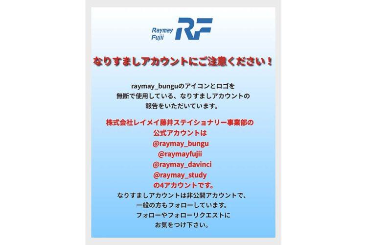 「インスタグラム raymay_bungu」のなりすましアカウントにご注意下さい!