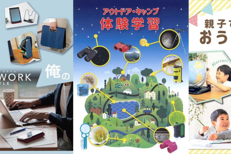 3月22日(月)~4月30日(金)まで東京本社・大阪支店 2021年「春のニューノーマル企画展」開催について