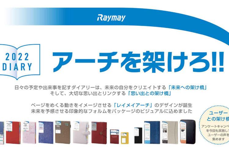 5月19日(水)~6月30日(水)まで東京本社・大阪支店2022年版「DIARY商談会」開催について