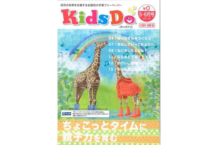 "「Kids Do〈キッズドゥ〉5・6月号」福岡:久留米・鳥栖版 に""リビング地球儀""他を掲載頂きました。"