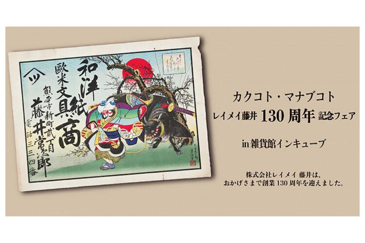 4/27~5/30 インキューブ天神店 レイメイ藤井130周年記念フェア開催のご案内