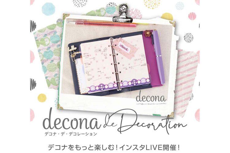 6月25日(金)「デコナをもっと楽しむ!インスタLIVE!」を開催しました。