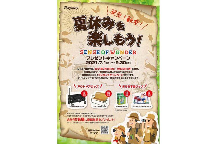 発見!観察!夏休みを楽しもう! 「SENSE OF WONDERプレゼントキャンペーン」を7月1日~9月30日まで実施