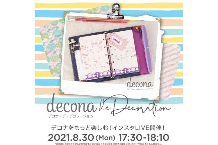 8月30日(月)17:30~18:10開催! デコナをもっと楽しむ!インスタLIVE開催!について