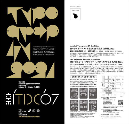 タイポグラフィ年鑑2021 九州展