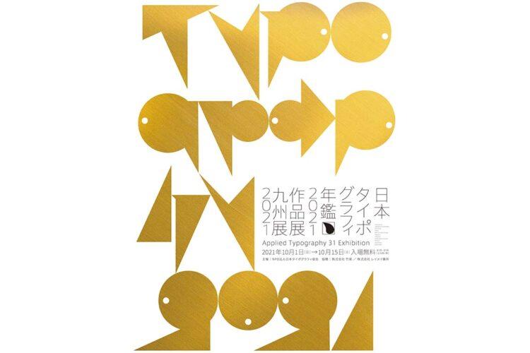 10月1日~15日 日本タイポグラフィ年鑑2021作品展/10月19日~10月27日 第67回ニューヨークタイプディレクターズクラブ展 開催のご案内