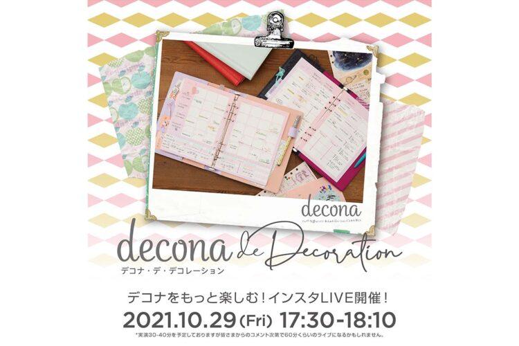 deconaインスタLIVE開催について